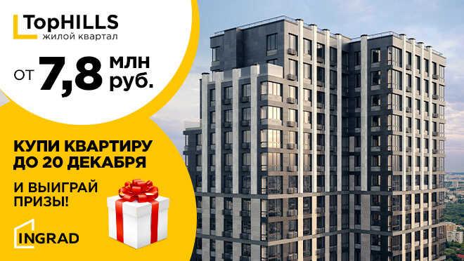 ЖК TopHills — Квартиры высокого класса Дополнительная выгода в ноябре